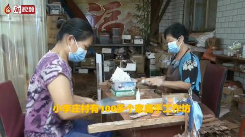 廊视频   大城县小李庄村:传统手工业闯出大市场