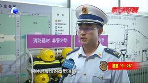 """廊坊开发区消防救援大队驻守场馆 全力做好""""9·26""""消防安全保障工作"""