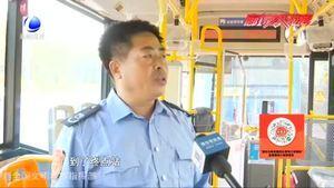 乘客大意丢背包 公交司机妥善保管并归还