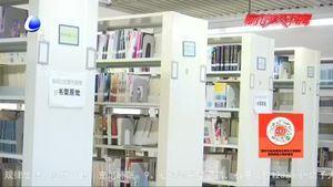 【精神文明创建】市图书馆扩大开放满足读者需求