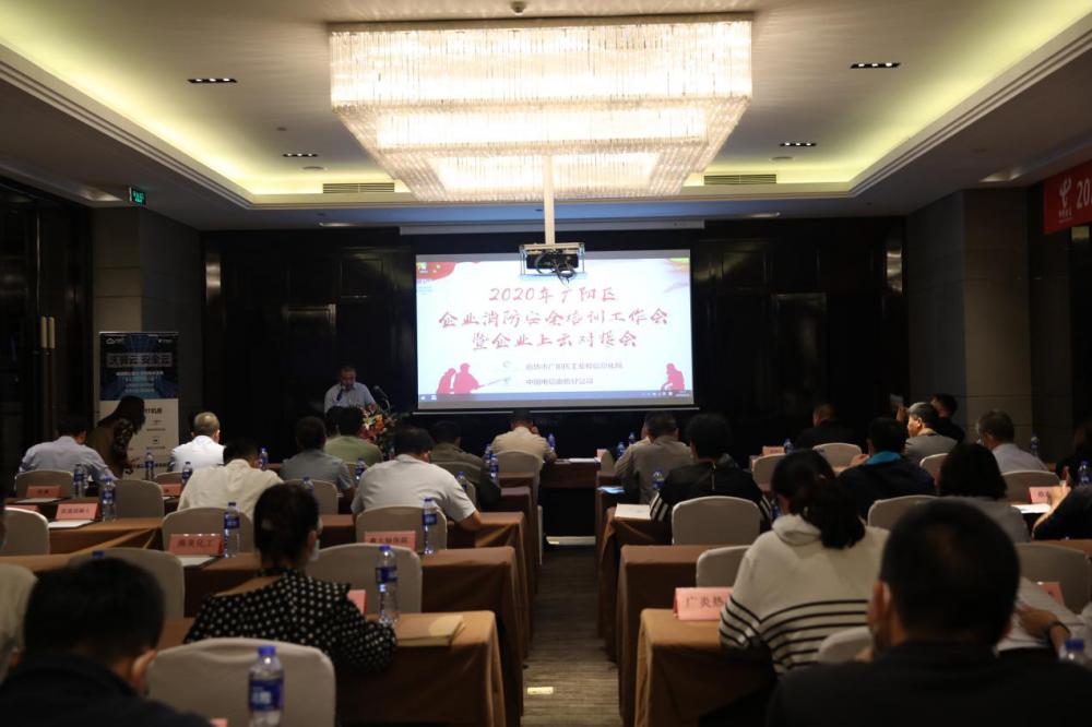 """2020年广阳区举行企业消防安全培训工作会暨""""企业上云""""对接会"""