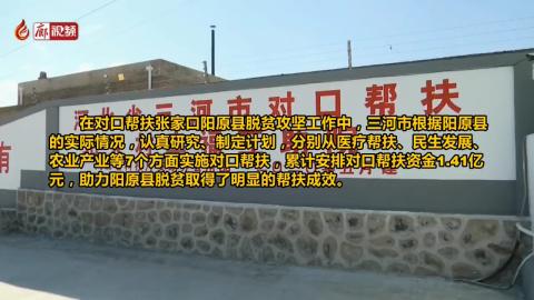 廊视频   三河市助力阳原县脱贫攻坚