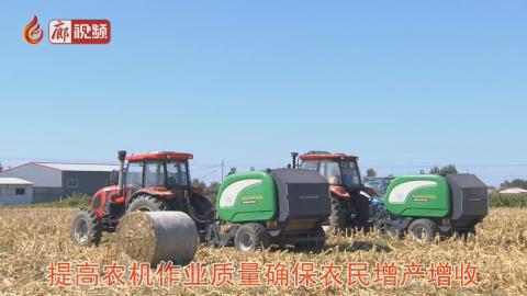 廊视频 提高农机服务水平 促进农业增产增收