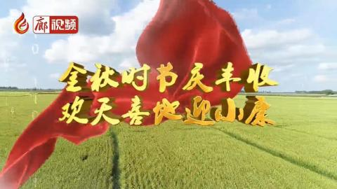 廊视频 | 金秋时节庆丰收欢天喜地迎小康
