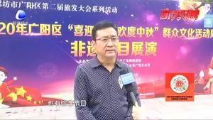 """""""喜迎国庆 欢度中秋"""" 广阳区群众文化活动周亮点纷呈"""