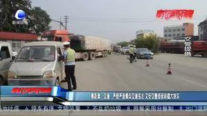 零距离·交通:严管严查重点交通违法 文安交警查获超载大货车