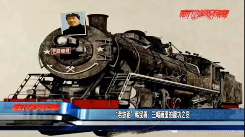 """""""老铁路""""韩宝善:三幅画里的廊坊之变"""