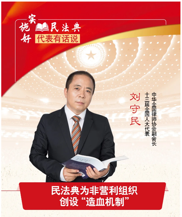 """刘守民:民法典为非营利组织创设""""造血机制"""""""