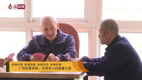 廊视频 | 广阳区敬老院:五保老人的温馨之家