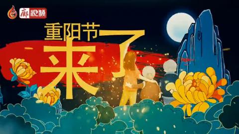 廊視頻 | 國風動畫 喜迎重陽節