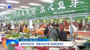 盛澤農貿市場:強整治優環境 將誠信促提升到