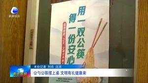 公勺公筷擺上桌 文明有禮健康來