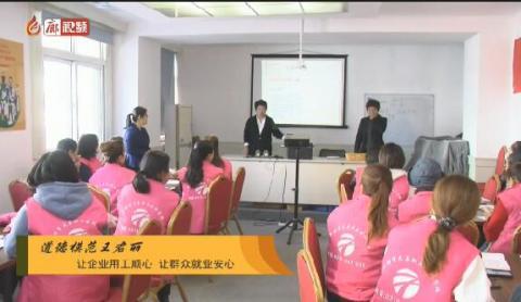 廊视频 | 道德模范王君丽:让企业用工顺心 让群众就业安心