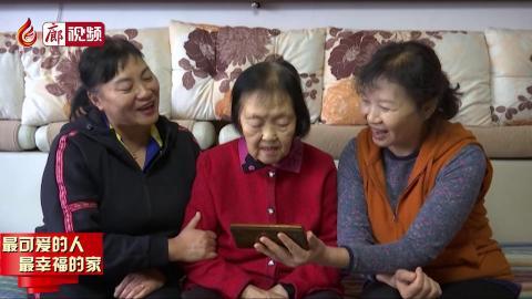 廊视频 |最可爱的人,最幸福的家(三)