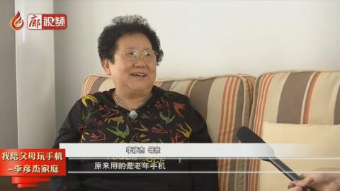 廊视频 | 我陪父母玩手机-李彦杰(三)