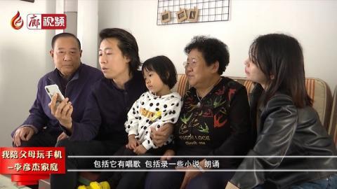 廊视频 | 我陪父母玩手机-李彦杰(二)