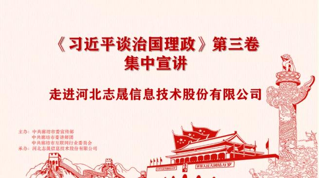 《习近平谈治国理政》第三卷集中宣讲走进廊坊市互联网企业