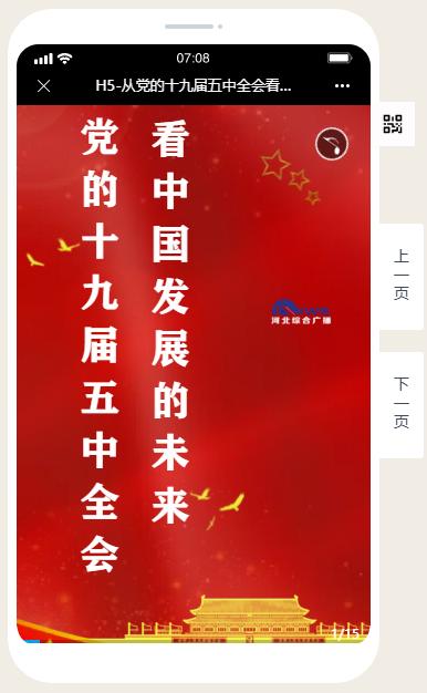 【H5】从党的十九届五中全会看中国发展的未来