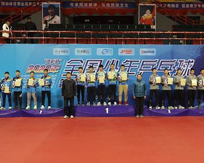 2020年全国少年乒乓球锦标赛团体组冠军产生