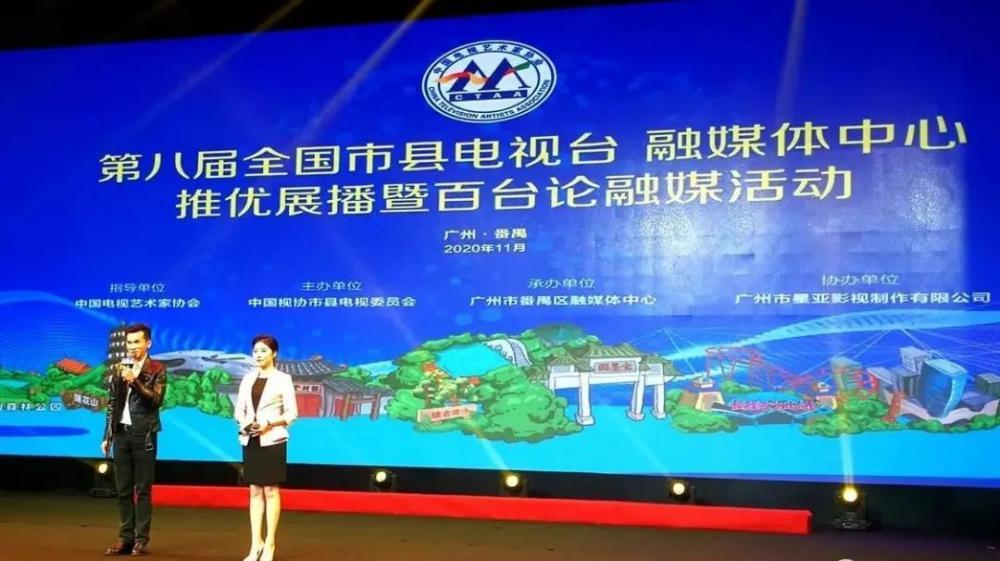 香河县融媒体中心喜获全国媒体融合先导单位20强
