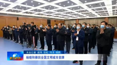 杨晓和捧回全国文明城市奖牌