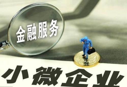 多家機構被銀保監會通報:違規抬升小微企業綜合融資成本