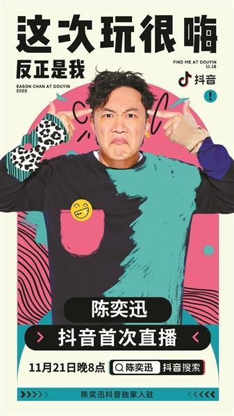 """陈奕迅抖音直播首秀:巨星IP的流行""""新开场"""""""
