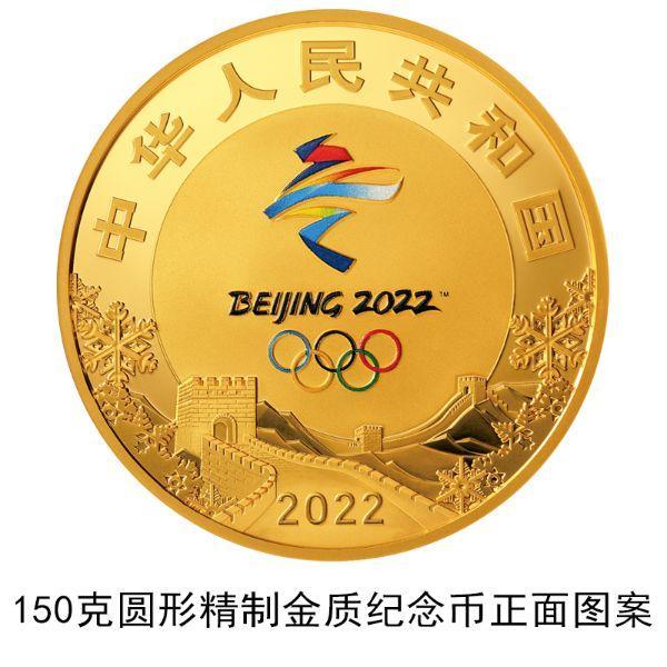 央行定于12月1日发行第24届冬奥会金银纪念币(第1组)一套