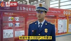 廊视频 | 冬春火灾防控消防队提醒仓储物流单位