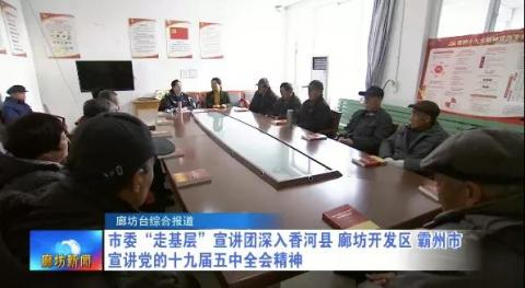 """市委""""走基层""""宣讲团深入香河县、廊坊开发区、霸州市宣讲党的十九届五中全会精神"""