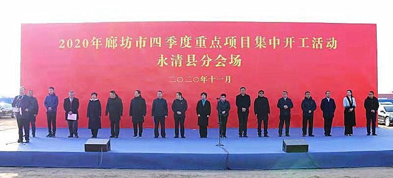 2020年永清县第四季度8个重大项目集中开工,总投资24.99亿元!