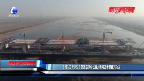 【民生工程巡礼】京德高速全线最大跨河连续梁顺利合龙