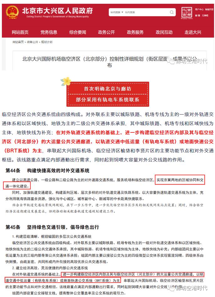北京有轨电车将连接廊坊,这些区域列入临空总体管控区,还有龙河新消息!