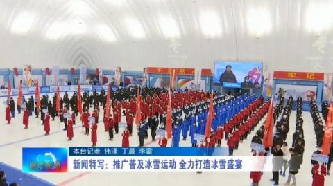 新闻特写:推广普及冰雪运动 全力打造冰雪盛宴