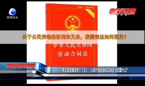 【宪法知识我来学】(五):公民行使自由和权利应当注意什么