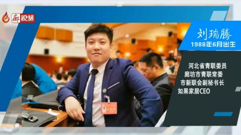 廊视频 | 展现创业风采 建功美丽廊坊——刘瑞腾
