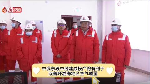 廊视频|中俄东线天然气管道中段(长岭—永清)投产通气
