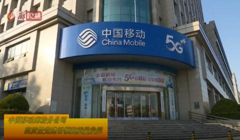 廊视频 | 中国移动廊坊分公司:高质量党建引领高质量发展