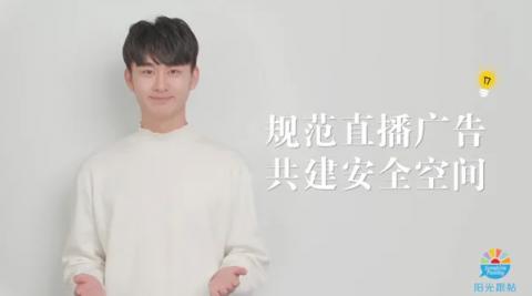 【公益短片】广告守法篇