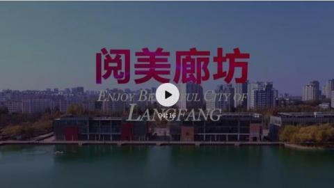 《阅美廊坊》城市宣传片上线发布