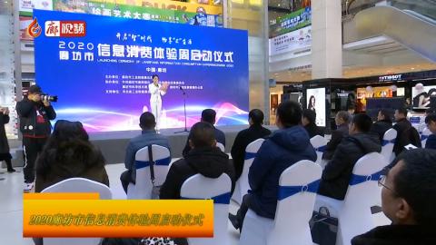 廊视频 | 2020廊坊市信息消费体验周启动仪式