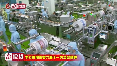 廊视频 | 霸州市:做大做强都市休闲食品产业打造舌尖上的产业新城