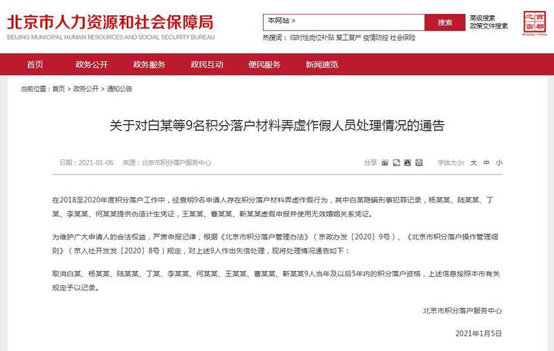 北京9人申请积分落户材料弄虚作假 5年内资格被取消
