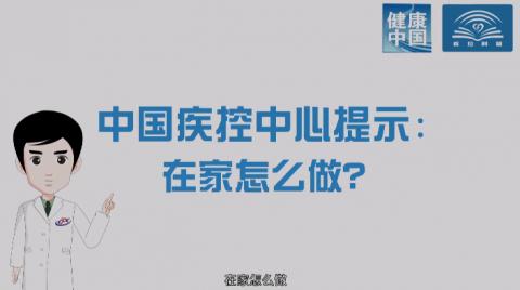 廊视频   新冠肺炎公共预防指南(家庭预防篇)
