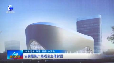 云裳服饰广场项目主体已封顶 预计今年投入使用