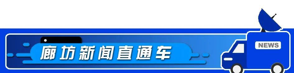 2021年3月31日廊坊新闻直通车
