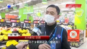 沃尔玛超市全力保障线上配送 日处理订单量超1400单