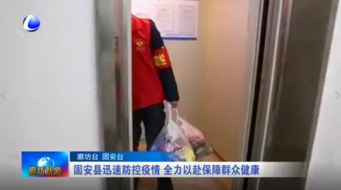 固安县迅速防控疫情 全力以赴保障群众健康