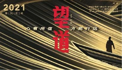 """電影《望道》:展現百年前""""90后""""精神力量"""