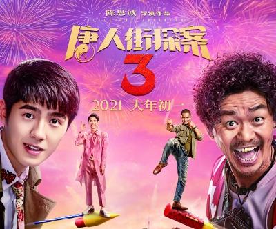 """《唐人街探案3》,""""亞洲偵探聯盟""""迎挑戰"""